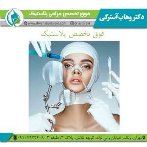 فوق تخصص پلاستیک تهران